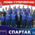 "Odbojkaški klub ""Spartak"" Ljig"