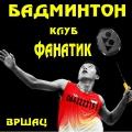 Badminton klub Fanatik Vršac - 4650.jpg